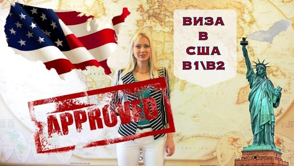 одобренная виза