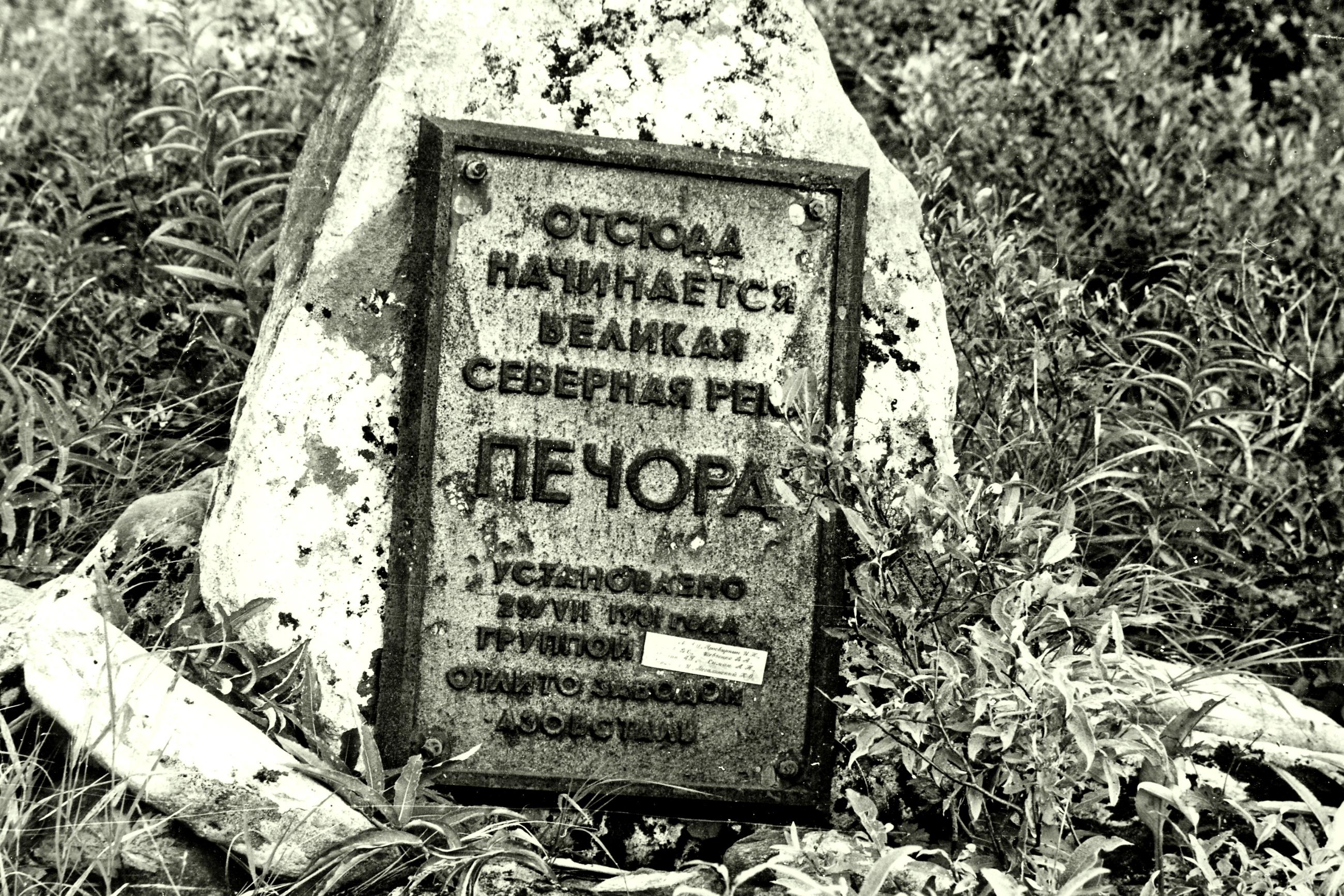 знак реки печора