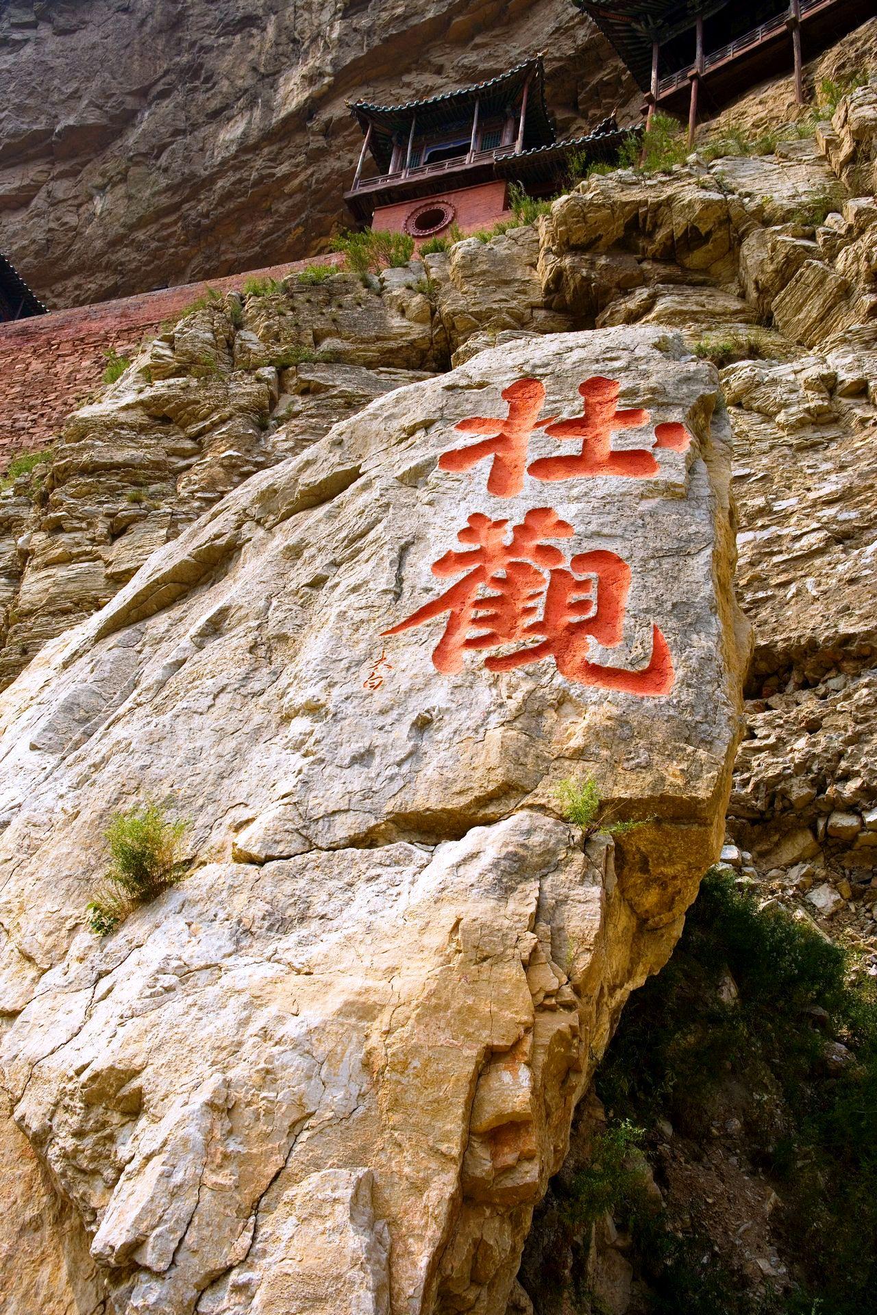 камень висячего монастыря