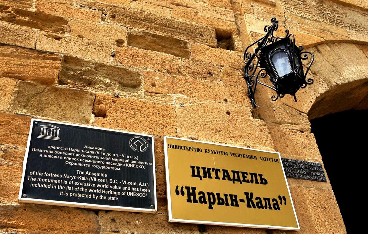 табличка цитадель нарын-кала
