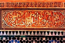 арабская надпись в Ксаре